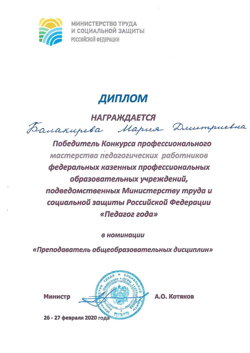 Балакирева-диплом-1-место-конкурс-Педагого-года.jpg